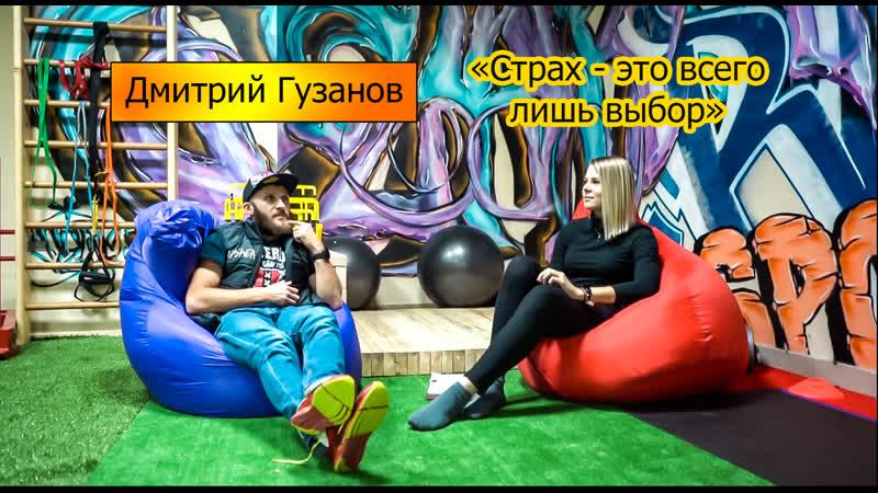 Дмитрий Гузанов Интервью