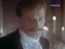 Дело Сухово-Кобылина. (1991. Серия 2. Оставить в подозрении).