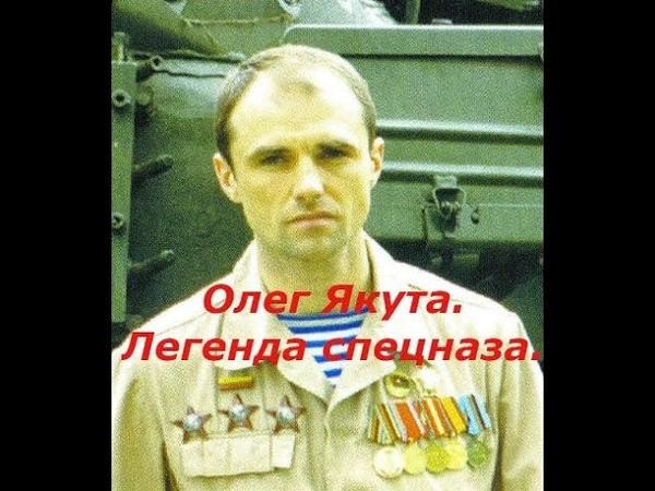 Афганистан Якута Олег Легенда спецназа Охотники за головами