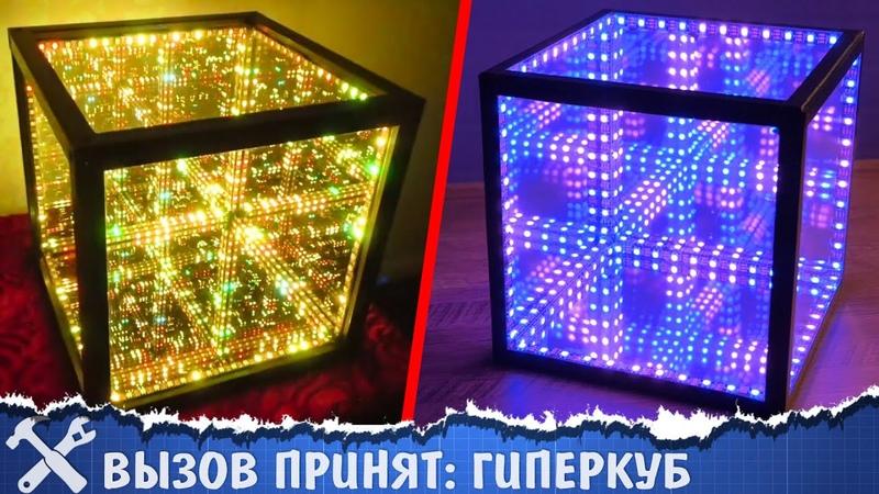 😏Вызов принят гиперкуб бесконечный куб