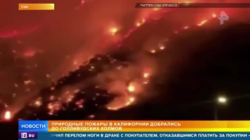 Пожары в Калифорнии добрались до Голливудских холмов