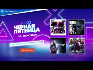 Распродажа Чёрная пятница | PlayStation Store
