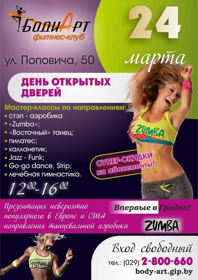 День открытых дверей в фитнес клубе москва ночные клубы владимирская