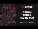Live from Winstrike Arena - meow, постараемся взять топ100