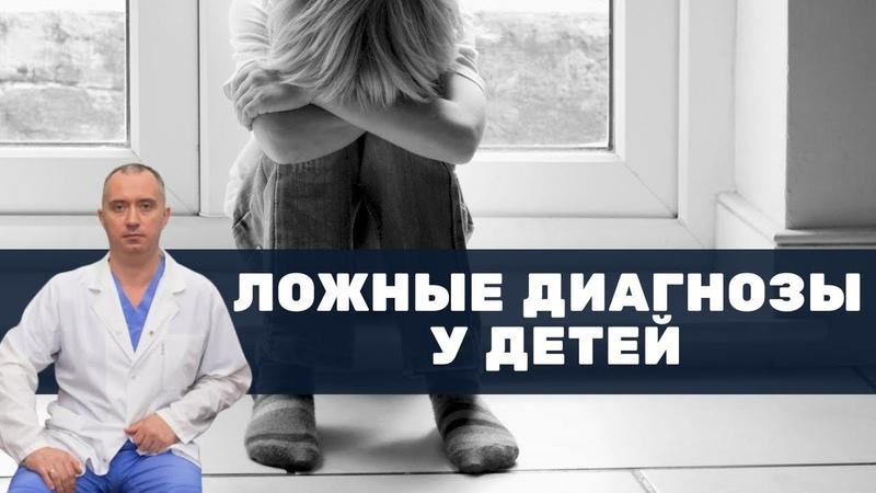 Ложные диагнозы у детей Аутизм Эпилептиформный синдром