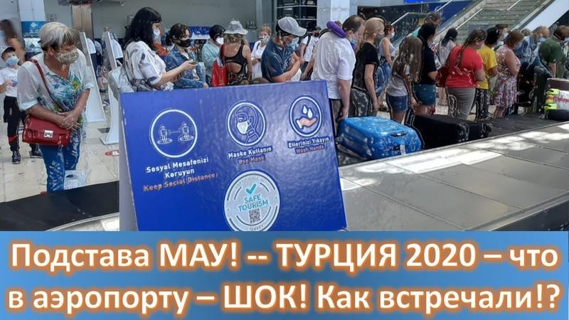 ТУРЦИЯ 2020 Первый рейс Защитники МАУ Аэропорт Анталии ШОК Как встречали в Турции