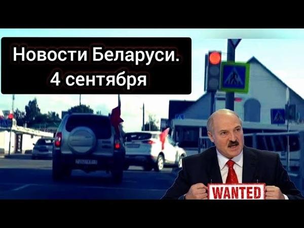 Беларусь сегодня 4 сентября Лукашенко и Караев объявлены в розыск Лукашисты нарушают ПДД и др