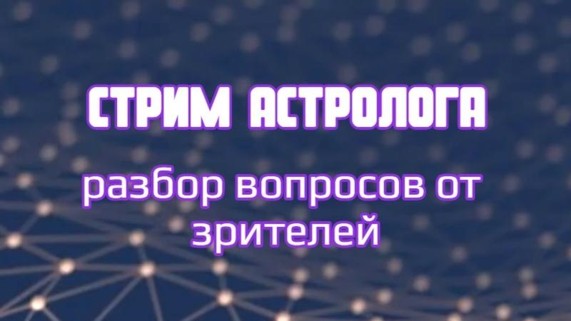 Стрим астролога 19 09 2020 продолжение