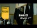 Самый опасный человек (2014) HD Трейлер