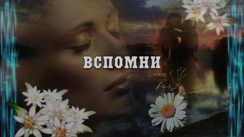 🎵 Красивая песня! ВСПОМНИ - Алмас Багратиони
