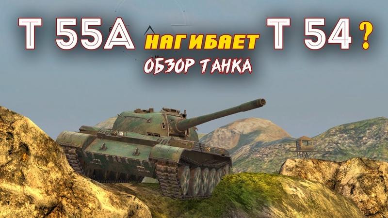 Т 55А хуже Т-54 ? Подробный обзор / WOT Blitz