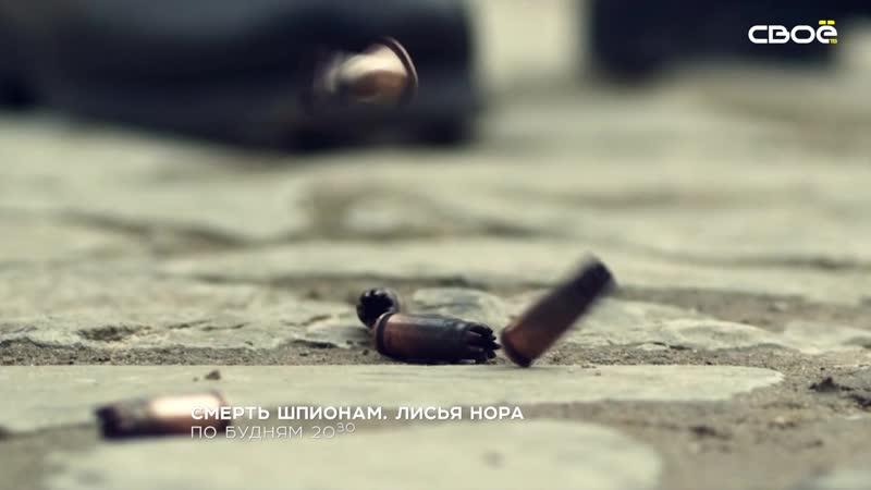 Промо Смерть шпионам Лисья нора