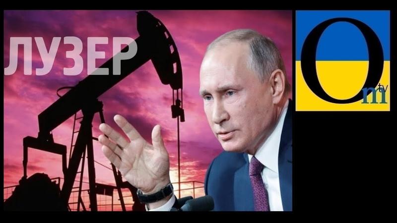 Вдавіться своєю нафтою! Експорт російських енергоресурсів впав на 40