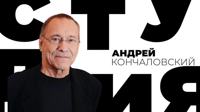 Андрей Кончаловский Белая студия с Дарьей Златопольской