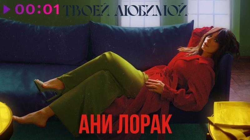 Ани Лорак Твоей любимой Official Audio 2020