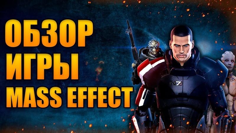 Стоит ли играть в первый Mass Effect сейчас?