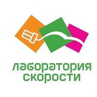 Логотип Чип-тюнинг. Лаборатория Скорости Самара-Тольятти