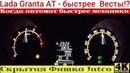 Новая Lada Granta быстрее Весты на механике! Как так!?