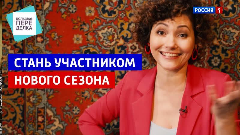 Новый сезон «Большой переделки» — Россия 1