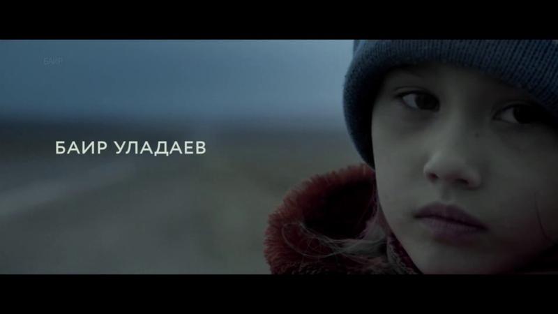 Х ф На берегу мечты 2019 г реж Баир Уладаев Бурятия