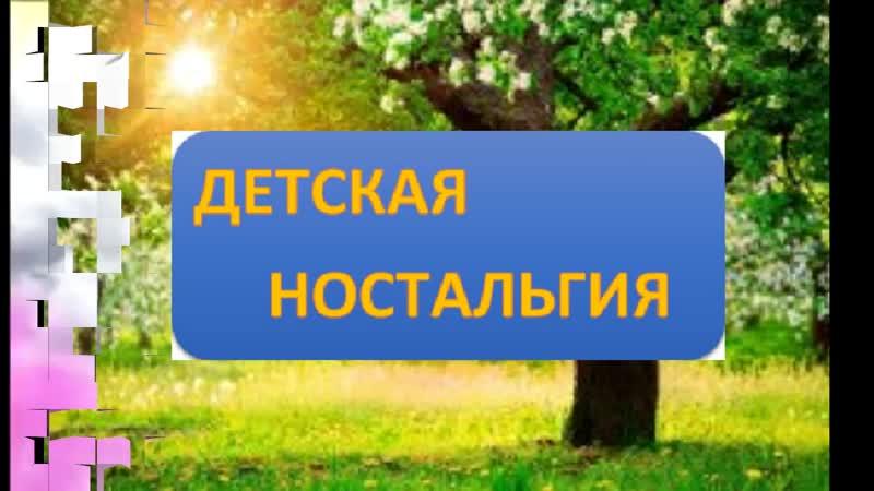 Заставка программы Детская ностальгия (Резерв-ТВ, 16.10.2018-н.в)