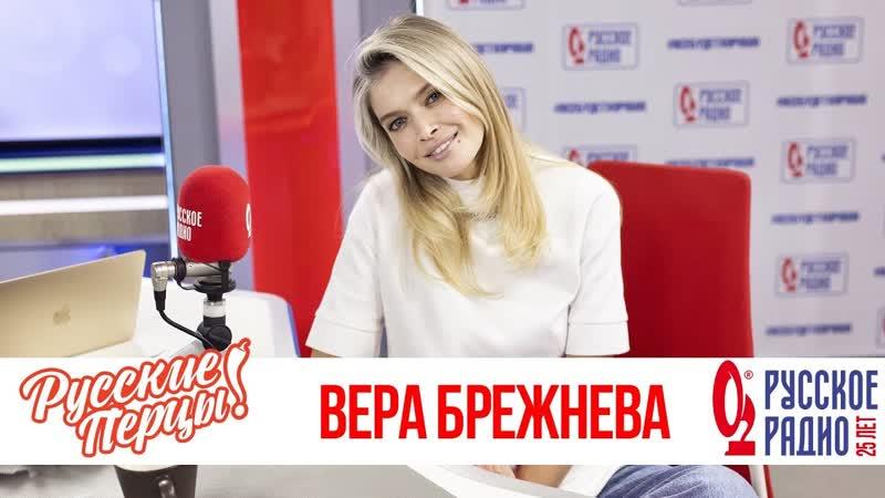 Вера Брежнева в утреннем шоу Русские Перцы на Русском Радио 25 02 2020