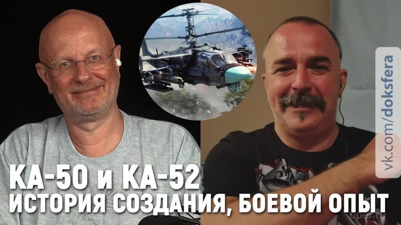 Клим Жуков про Чёрную Акулу и Аллигатор легендарные боевые машины