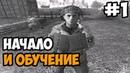 НАЧАЛО И ОБУЧЕНИЕ ► Call of Duty 1 Прохождение на русском 1