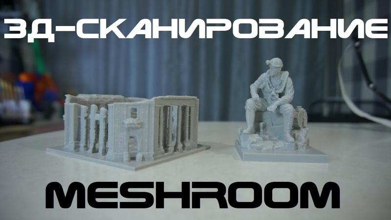 3д-сканирование Фотограмметрия 2 - MESHROOM