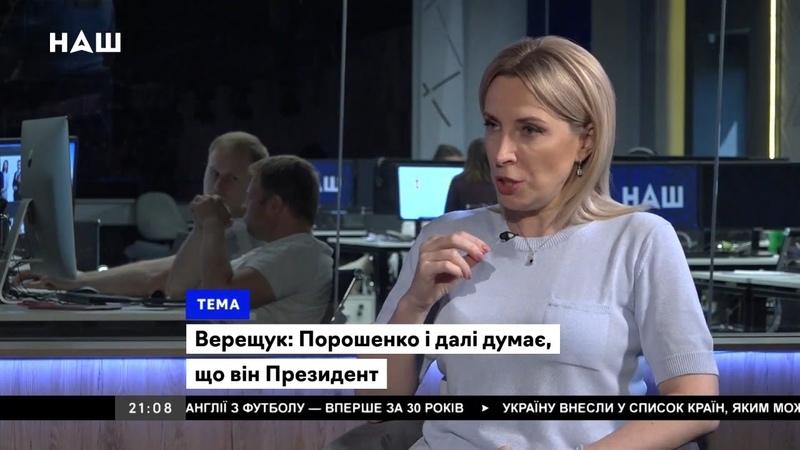 Верещук Порошенко і далі думає, що він Президент ПІДСУМКИ з Анастасією Гусарєвою. НАШ 26.06.20