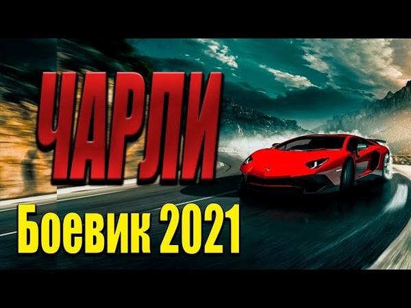 Отряд который зачищал все горячие точки Чарли Русские боевики 2021 новинки