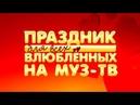 Праздник для всех влюбленных на Муз ТВ в Кремле 14 02 2019 г