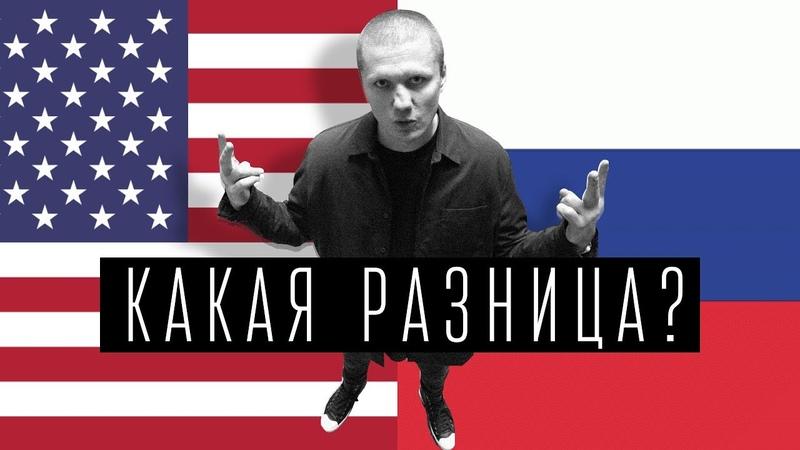 Что скрывает улыбка американца Чем американский менталитет отличается от русского