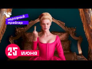 Новое шоу о кино НАРОДНЫЙ ТРЕЙЛЕР  второй выпуск 25 июня!