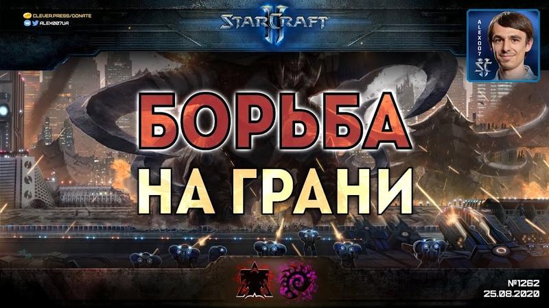 В ЗОНЕ РИСКА Борьба террана и зерга на грани жизни и смерти игры профессионалов в StarCraft II