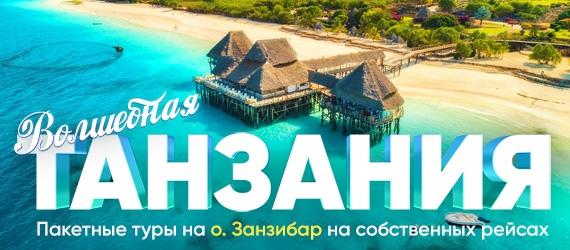dfsFj7LSv8I Занзибар прямые рейсы из Москвы осень 2020