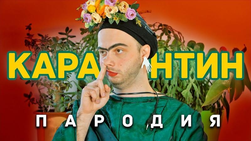 КАРАНТИН Пародия SAINt JHN Roses Imanbek Remix