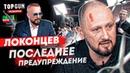 ПОСЛЕДНЕЕ ПРЕДУПРЕЖДЕНИЕ! Почему сбежал Локонцев и кого выгнал Ковалев?