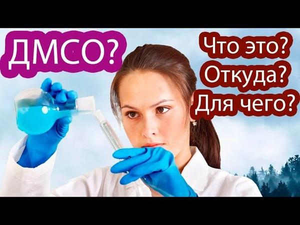 ДМСО ОТ ВСЕХ БОЛЕЗНЕЙ Что такое димексид или DMSO Как я применяю дозы хранение польза