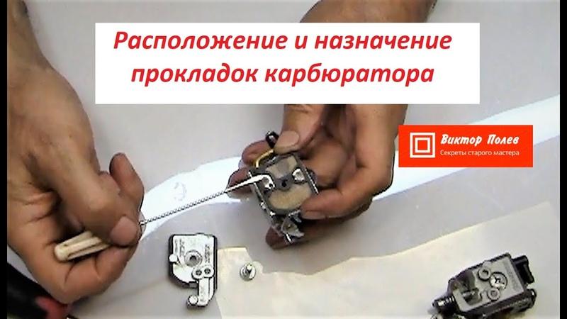 Расположение и функции прокладок в карбюраторе бензопилы, бензотриммера и других.ВикторПолев