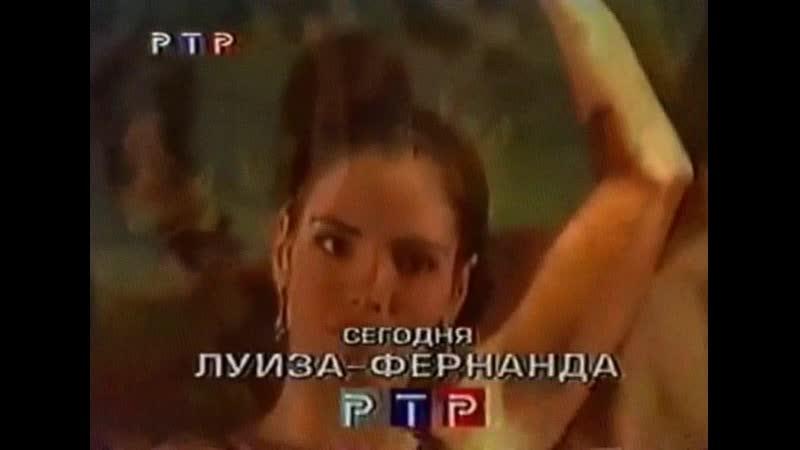 Луиза Фернанда Анонс РТР