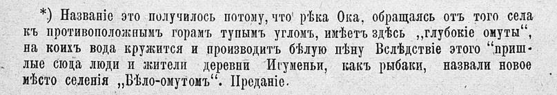 """О происхождении названия """"Белоомут"""", изображение №2"""