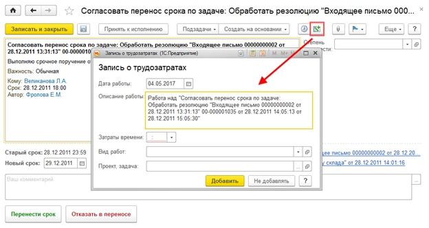 1С:Документооборот как инструмент обеспечения выполнения поставленных задач, изображение №6