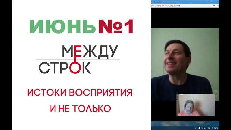 Новые амазонки в масочном варианте Сергей Снисаренко и Евгений Попов