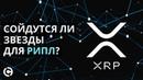 XRP Прогноз на 2020 | Стоит ли инвестировать в XRP до конца 2020?