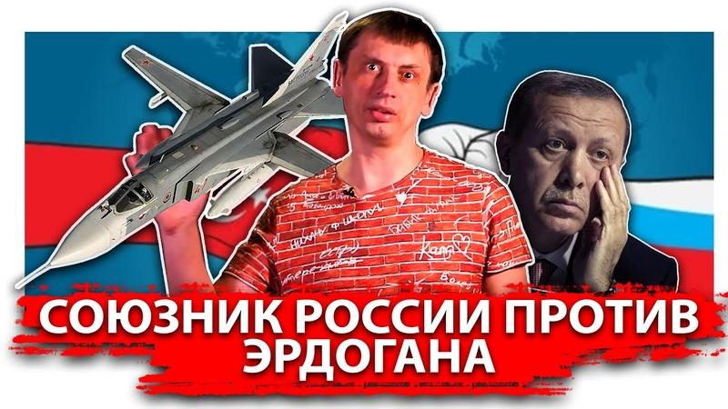 Ситуативный союзник России против Эрдогана Не военный но важный