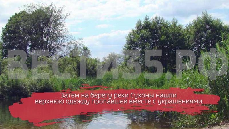 Жительница Нюксеницы тайком ушла из дома и утонула: СКР проводит проверку