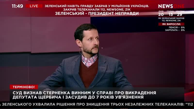 Виновен или нет – Дискуссия гостей в студии о приговоре Сергею Стерненко
