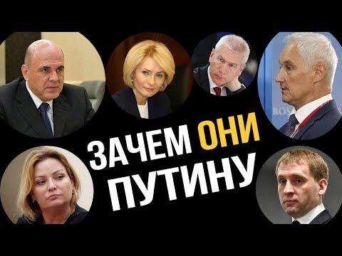 Новый состав правительства Что он означает В Катасонов М Делягин О Четверикова