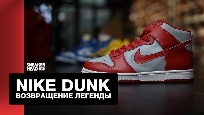 Nike Dunk 35 летняя история Что нас ждет в 2020